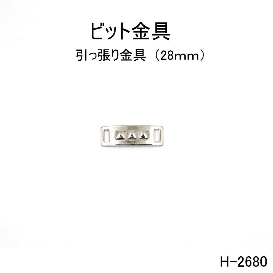 ビット28mm 靴金具 革 リメイクパーツ DIY加工 ひっぱり金具 パーツ 黒ニッケル 手芸 1個販売 H-2680 日本製 日本製金具 (訳ありセール 格安) ハンドメイド 3色シルバーゴールド ビット金具 新作続 クラフトパーツ 全長28mm
