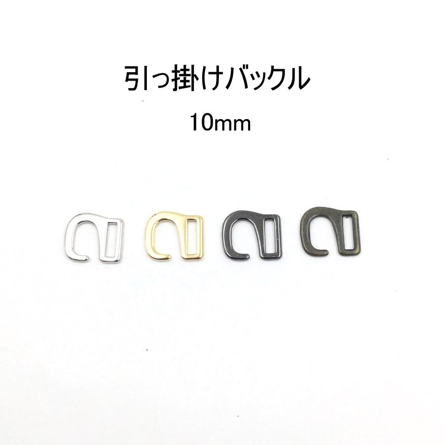 ひっかけバックル ストラップ用S字バックル バッグ金具 靴パーツ 売れ筋 革小物メタルパーツ 日本製ゴールドパーツ 引っかけバックル 日本製 S字美錠 内径10mm ひっかけ メーカー在庫限り品 4色展開 M7456-10 1個販売