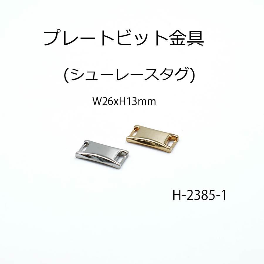 プレート金具 スニーカーカスタマイズ シューピアス シューレースタグ シューレースチャーム デュブレ Deubre ファッションパーツ プレートビット金具 シルバー 買取 26mm 日本製 ビット金具 ゴールド 定番から日本未入荷 H-2385-1 同色2個セット販売