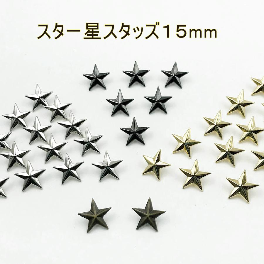 【スタースタッズ 人気No.1】長年多くのアパレルブランドにもご利用いただいている、日本製の高品質な星型スタッズです。 レザークラフトまたはスニーカー・デニムのリメイクに! 【MARUJO-PARTSオリジナル 安心の日本製】スタースタッズ 15mm (4色展開:ゴールド シルバー ブラックニッケル アンティークゴールド) 星型飾りカシメ・デザインリベット ※座金付き (品番:GF255-15)