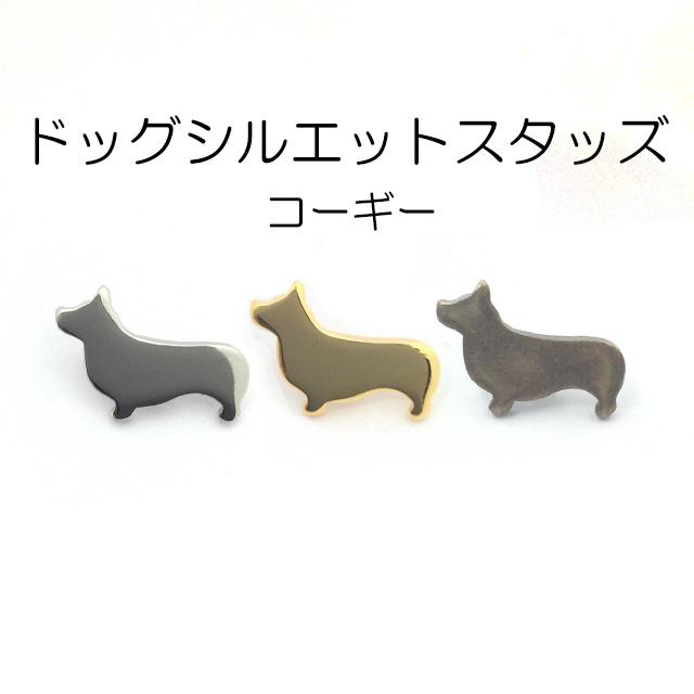 ハンドメイド バッグ 靴 アクセサリー 首輪 ペット用品 リメイク ショッピング DIY 加工 ゴールド シルバー アンティーク クラフト 座金付き 手芸 ドッグシルエットスタッズ 犬 日本製 B2881 猫 コーギー 3色 おすすめ特集 1個販売