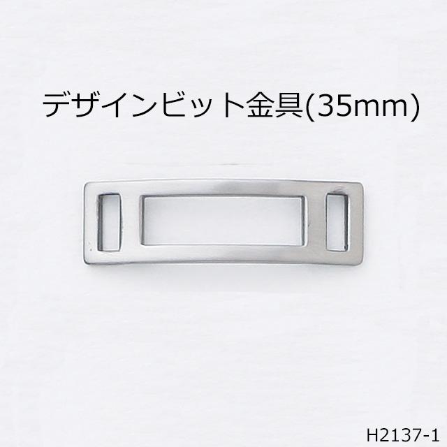 ハンドメイド 公式ストア バッグ 靴 革 アクセサリー リメイク DIY 加工 ひっぱり 一個販売 クラフト ゴールド ビット金具 マーケティング 日本製 シルバー H-2137-1 手芸 35mm