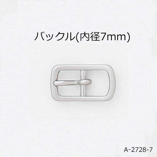 スモール バックル リングベルト ハンドメイド衣装 レザーアクセサリー コスプレユニフォーム ドール お見舞い 指輪 ベルト加工 シルバーカラー 4色 手芸 内径7mm 日本製 四角バックル A-2728-7 一個販売 無料 クラフト 尾錠 長方形型バックル