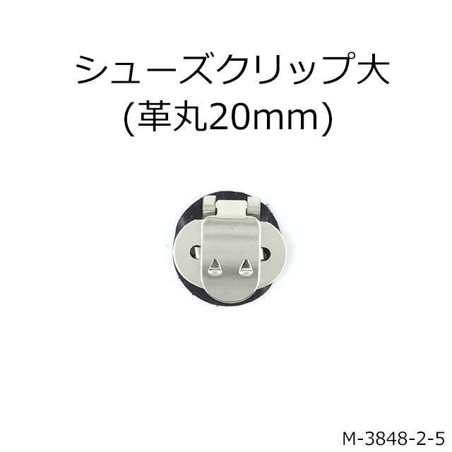 ハンドメイド バッグ 靴 革 日本全国 送料無料 レザー アクセサリー リメイク DIY コスプレ ワンポイント 在庫限り 加工 クラフト シューズクリップ大 モチーフ 革丸20mm 一個販売 ホック M-3848-2-5 日本製 接着 2色