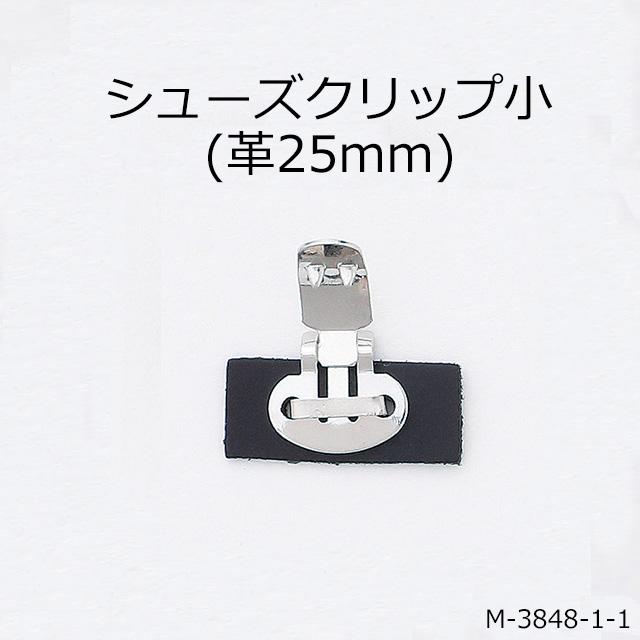 リボンコサージュリメイクパーツ ハンドメイドクリップ金具 バッグアレンジ 至上 レザーアクセサリー リメイク加工 ベビーカーアレンジホック 接着 モチーフ 2色 日本製 一個販売 クラフト M-3848-1-1 購買 シューズクリップ小金具 革25mm
