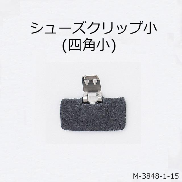 着脱簡単クリップ 接着クリップでハンドメイド 取り外しアクセサリーコサージュ 手作り雑貨 ワンポイント金具 ファンシーホックで簡単取付 日本製 期間限定今なら送料無料 1着でも送料無料 不織布四角小 一個販売 M-3848-1-15 シューズクリップ小金具 接着アレンジ金具