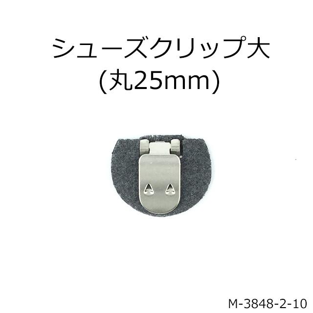シューズクリップ大(丸25mm) 日本製 一個販売(M-3848-2-10)