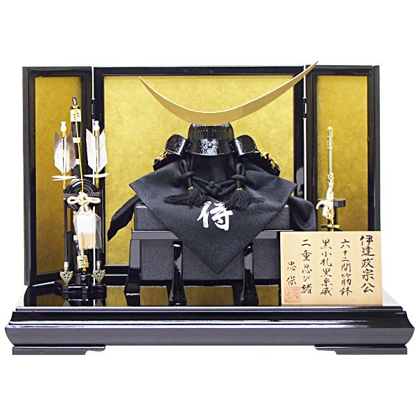 【五月人形 兜 コンパクト】161003 10号 伊達政宗公黒小札黒糸縅兜飾【送料無料】
