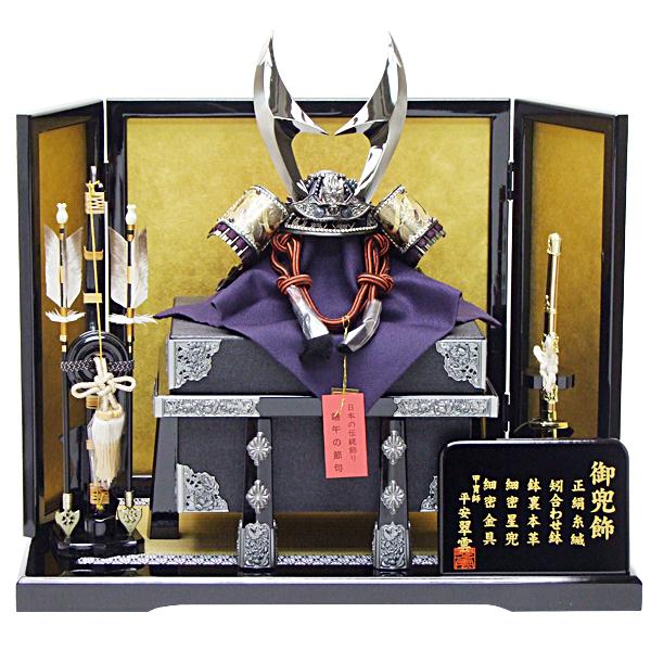 【五月人形 兜 コンパクト】161002 9号 彫金建武兜金屏風平台飾【送料無料】