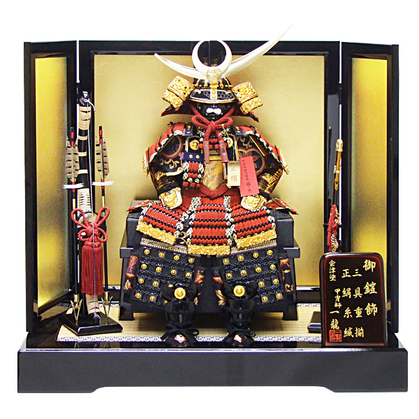 【五月人形 鎧飾り コンパクト】170008 6号名彩胴丸鎧金箔絹目屏風平台飾り【送料無料】