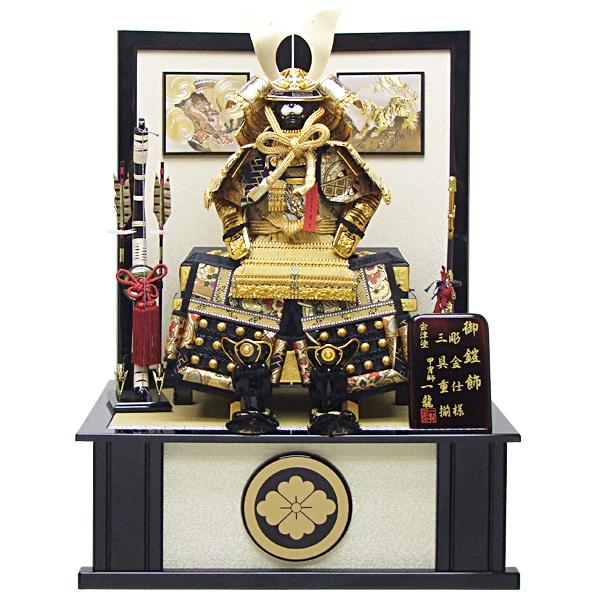 【五月人形 鎧飾り コンパクト】170012 7号金龍王大鎧彫金家紋台飾り【送料無料】