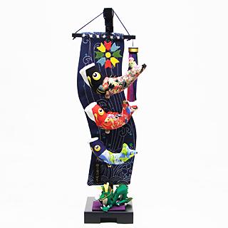 【五月人形 つるし飾り】高さ65cm 146005 鯉の滝のぼり(小)飾り台セット