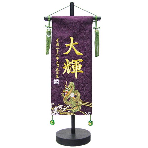 【五月人形 ミニのぼり】金襴刺繍名前旗 龍柄 生年月日入【高さ約52.5cm】