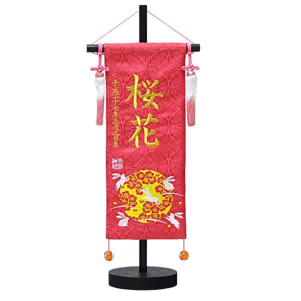 【ひな人形 名前旗 コンパクト】金襴刺繍名前旗(うさぎ柄)【高さ約52.5cm】