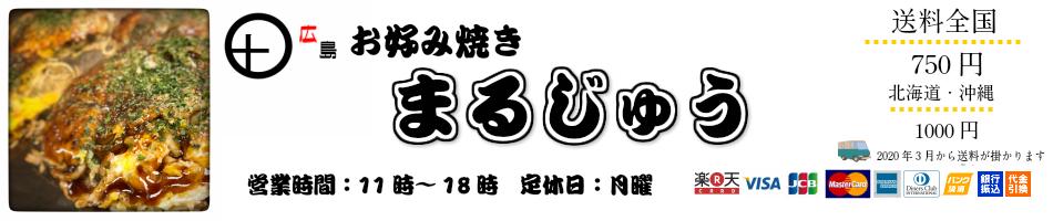 広島お好み焼き まるじゅう:広島風お好み焼きのお店です