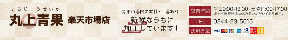 丸上青果 楽天市場店:自社製造のごぼう茶をはじめ、各種取り揃えてございます。
