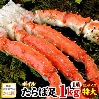 特大3Lサイズ タラバガニ脚 たらば蟹 シュリンク足のみ 1kg 蟹 カニ かに タラバ たらばがに タラバガニ タラバ蟹 特大 送料無料 ギフト お歳暮 厳選!北海道グルメ かに匠