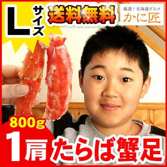 厳選!北海道グルメ かに匠 タラバガニ脚 たらば蟹 たらばがに 足のみ 800g×1肩