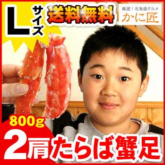 厳選!北海道グルメ かに匠 タラバガニ脚 たらば蟹 たらばがに 足のみ 800g×2肩