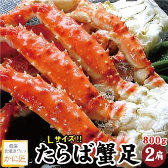 タラバガニ脚 たらば蟹 たらばがに 足のみ 800g×2肩 蟹 カニ かに タラバ タラバガニ タラバ蟹 送料無料 ギフト お歳暮 厳選!北海道グルメ かに匠