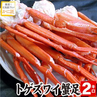 【訳あり】トゲズワイガニ脚 2kg ずわいがに ズワイ蟹 足のみ 蟹 カニ かに 訳あり 送料無料 ズワイガニ ズワイ ズワイ蟹 在庫… まると水産