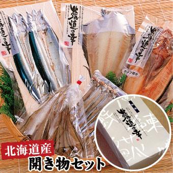 北海道産限定開き物セット 干物 ホッケ シシャモ ひもの 干物セット 送料無料 詰め合わせ ギフト お歳暮 お中元 父の日 敬老の日にもお勧めです