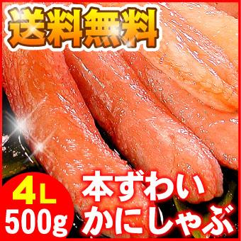 本ずわい蟹しゃぶ4L