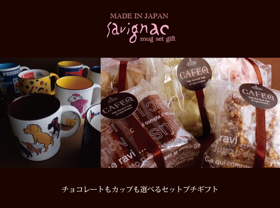 Cafeq Tokyo サヴィニャックマグカップセットギフトサヴィニャックマグ