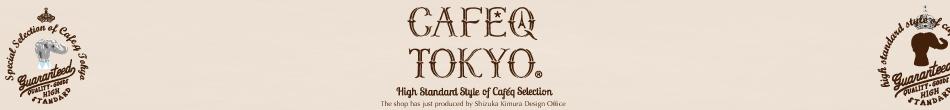 """cafe.q tokyo:オリジナル・ライフブランド""""カフェック""""&日本茶ブランド""""マルカク"""""""