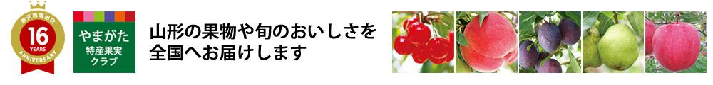やまがた特産果実クラブ:山形より果物や特産品をお届けします。
