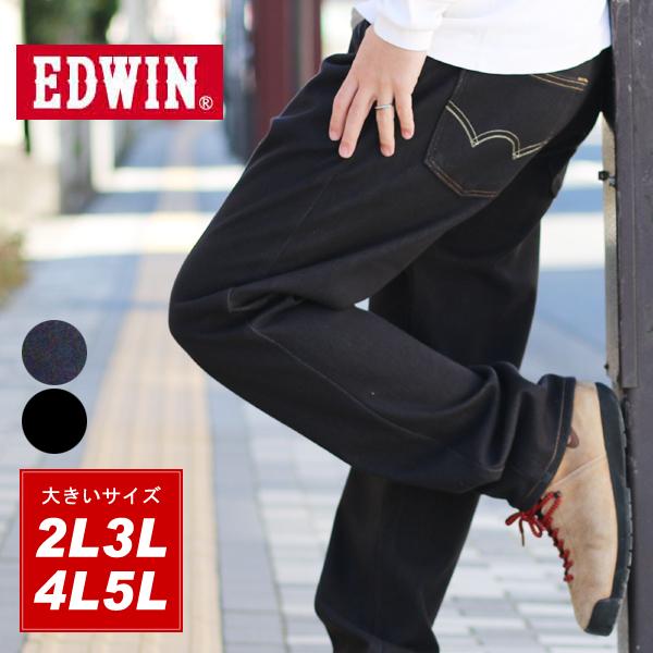 大きいサイズ メンズ ジャージーズ 裏起毛 ストレッチ パンツ ER03WF EDWIN