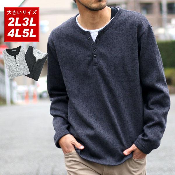 Tシャツ 長袖 大きいサイズ メンズ 秋 冬 ヘンリーネック 起毛 グレー/ブラック 2L/3L/4L/5L<br><br>