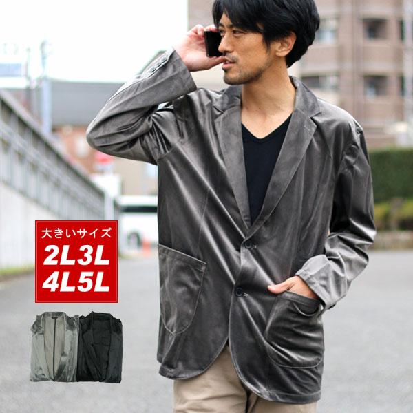 ジャケット ベロア 大きいサイズ メンズ 秋 冬 アウター チャコール/グレー/ブラック 2L/3L/4L/5L