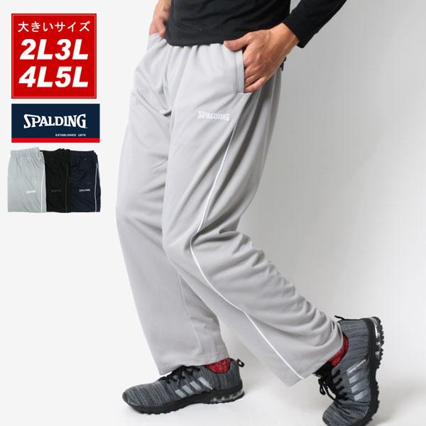 スポルディング パンツ 大きいサイズ メンズ ジャージ 吸汗速乾 グレー/ブラック/ネイビー 2L/3L/4L/5L<br><br>