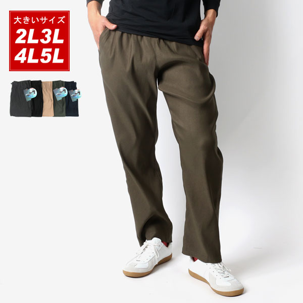ストレッチ パンツ 大きいサイズ メンズ 吸汗速乾 レギンス チャコール/グレー/ブラック/ベージュ/グリーン/ネイビー 2L/3L/4L/5L<br><br>