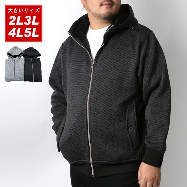 パーカー 大きいサイズ メンズ 秋 ニットフリース 裏起毛 グレー/ブラック 2L/3L/4L/5L