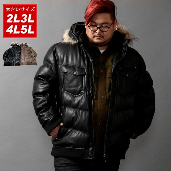 アウター 大きいサイズ メンズ 冬 中綿 ストレッチ フェイクレザー フード 付き ブラック/ブラウン 2L/3L/4L/5L