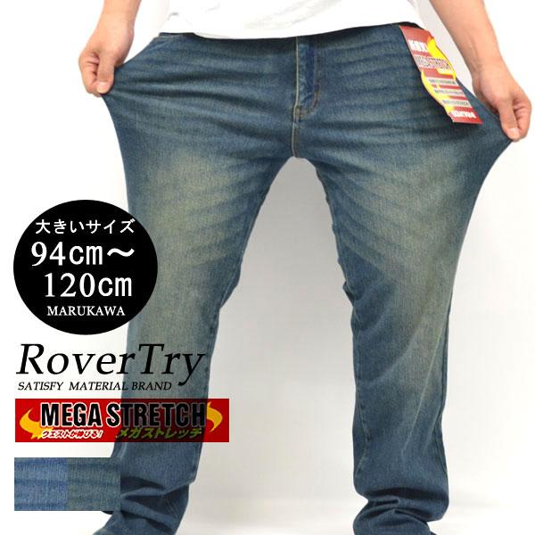 572cf36d1323 Large size! TRY ROVER / Rover Tri stretch denim material 2 colors 94, 97,  100 cm, 105 cm, 110 cm, 115 cm, 120 cm 5 Pocket jeans regular straight