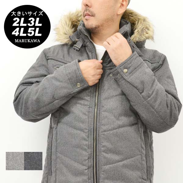 大きいサイズ メンズ 中綿 ジャケット【キングサイズ 2L 3L 4L 5L マルカワ アウター ウール ウールタッチ きれいめ シンプル フェイクウール ファー フード ライダース】