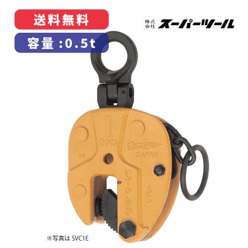 立吊クランプ(ロックハンドル式自在シャックルタイプ)細目仕様 SVC0.5E十字・並目容量:0.5tクランプ範囲:0~19mm質量:2.1kg
