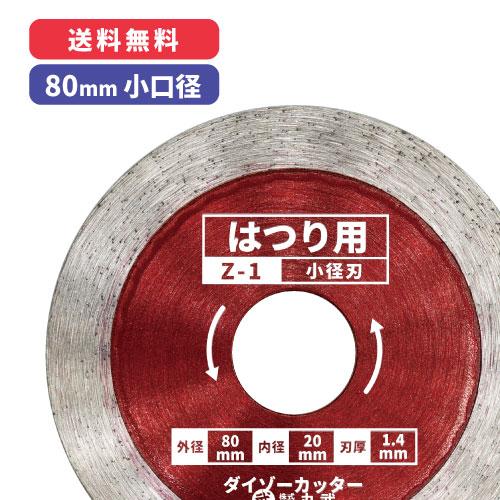 【5枚セット価格/1枚 2,360円 】ダイヤモンドカッター 小口径(80mm)タイプ 乾式 Z-1[目地切り / はつり 用]ダイゾーカッター マル建 マルケン