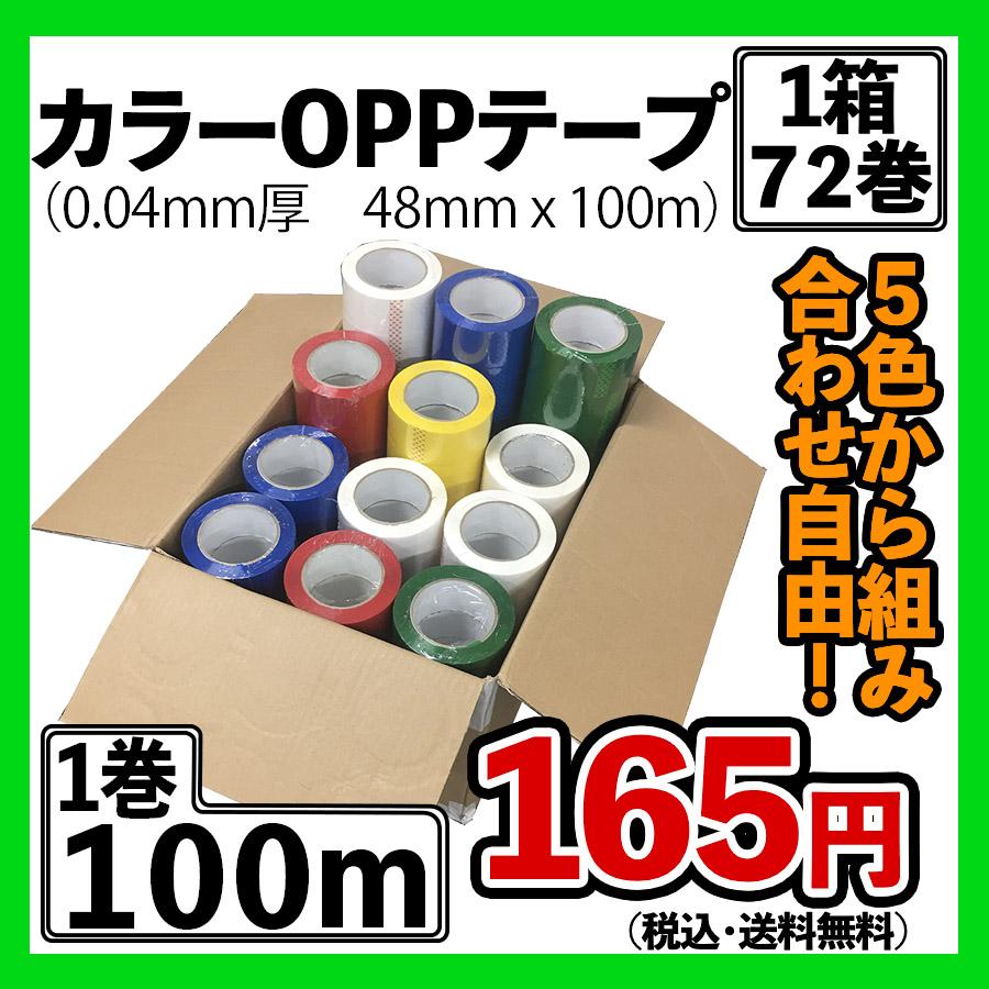 OPPテープ カラー 梱包テープ 幅4.8cmx厚さ0.04mmx長さ100m 48mmx100mx0.04mm 4μ 1ケース72巻 青 赤 黄 緑 白 梱包 引越し 養生 梱包資材 梱包用品
