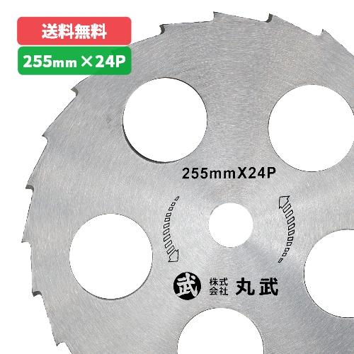 森林用 255mm×24P 笹刈刃・軽量版【50枚セット】1枚当り695円!!