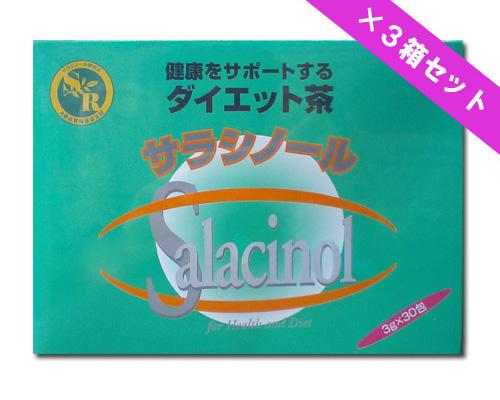 ダイエット茶【サラシノール】(3g×30袋)3個セット 買いまわり