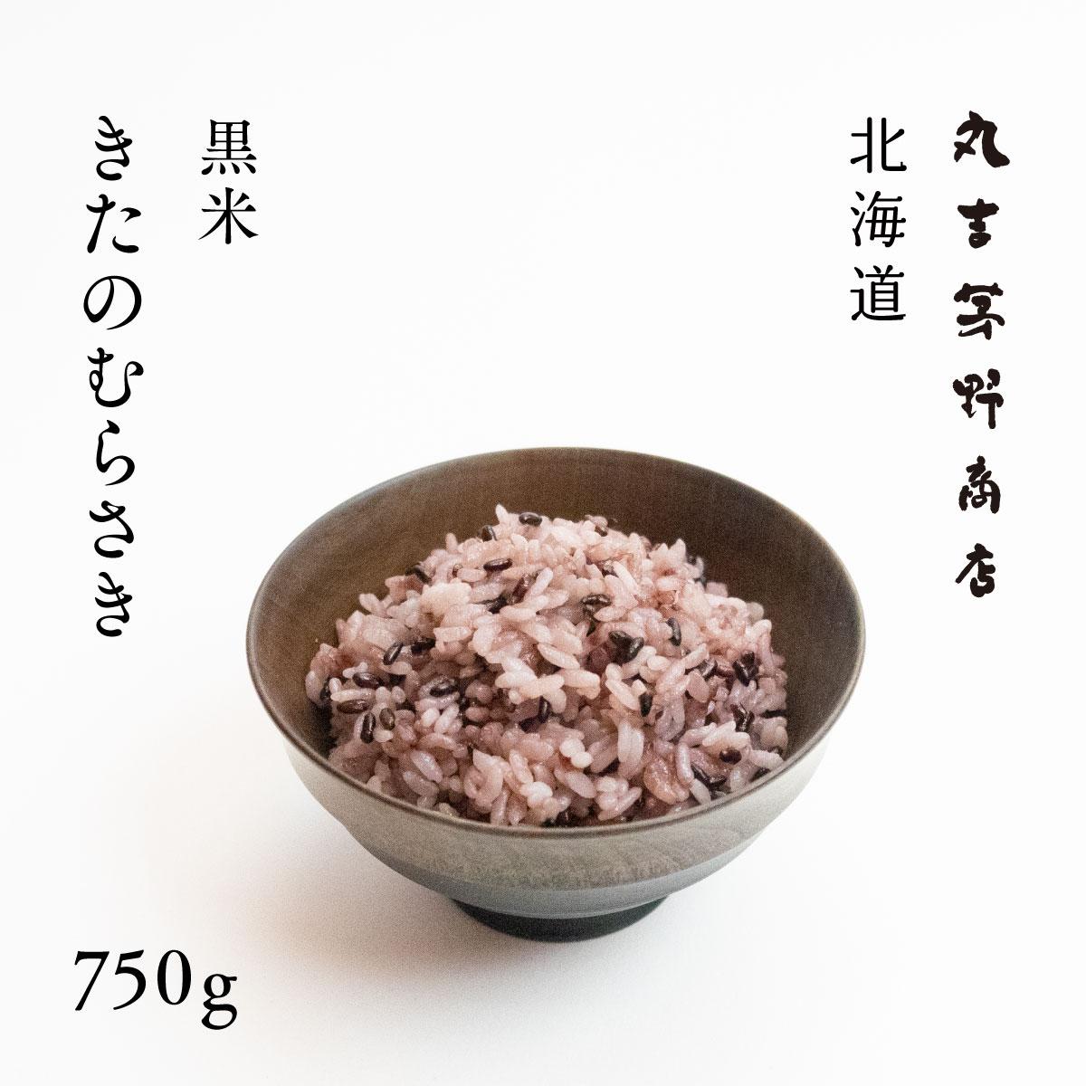 白米に混ぜて炊く NEW 健康効果が期待できるお米 トラスト 黒米 きたのむらさき 古代米 北海道産 750g 送料無料