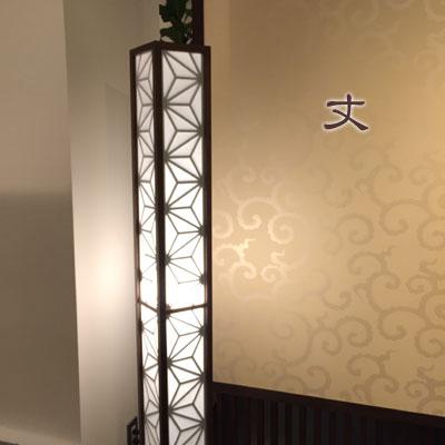 丈行燈 ( じょう あんどん )フロアライト スタンドライト フロアランプ LED レトロ【送料無料】【メーカー直送の為、代金引き換え不可】【選択肢により価格が異なります】【正しい金額をご注文後ご連絡します】