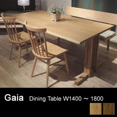 ガイア 耳付き風 ダイニングテーブル 140 160 180 無垢 オーク材※サイズにより価格が変わります。ご注文後に当店より正しい金額をメールします。【送料無料】