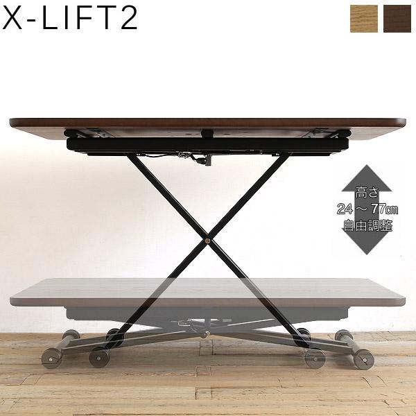 エックスリフト2 Xリフト2 昇降式テーブル 昇降式ダイニングテーブル 無垢 120 135 昇降テーブル 昇降デスク ローテーブル 高さ24~72cm 高さ調節 【送料無料】※サイズでお値段が異なります。