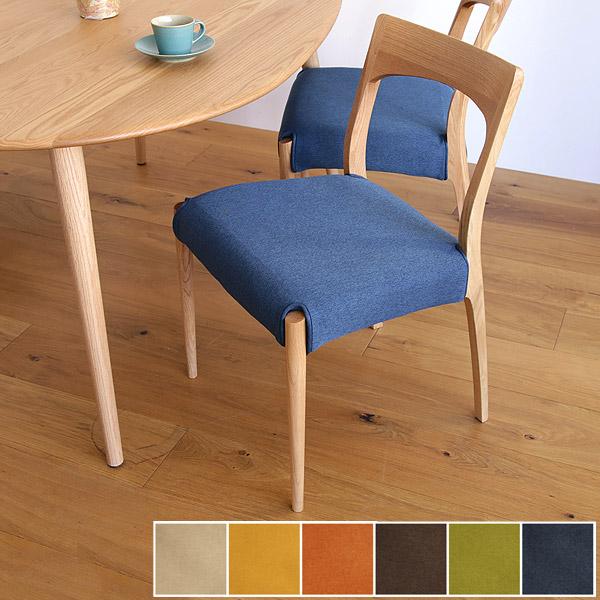NEWクローバー ダイニングチェア カバー付き 北欧 木製 椅子 イス カバーリング 【送料無料】【※2脚単位でお願い致します】