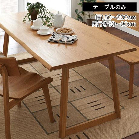 オーガニックRI ダイニングテーブル 幅150cm 180cm木製 オーク材 無垢材【送料無料】